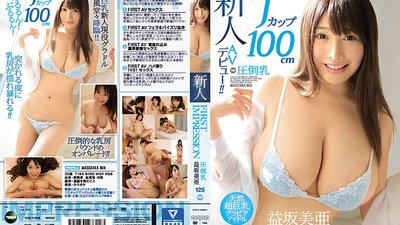 IPX-139 FIRST IMPRESSION 125 Overwhelming J Cup 100cm Titties The Gravure Idol With Natural Airhead Hyper Big Titty Boobs Her AV Debut!! Mia Masuzaka