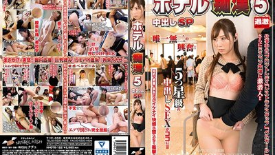 NHDTB-122 Hotel Molester 5 - Creampie Special