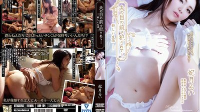 ADN-164 Fucked In Front Of Her Husband A New Life Rui Hizuki