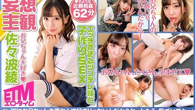ETQR-035 Babymaking Sex With An Excessively Sexy Tsundere Little Sister Aya Sazanami