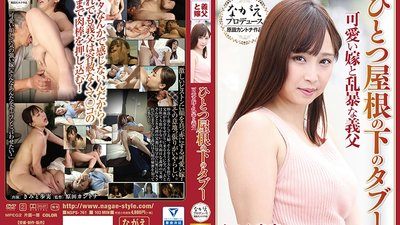 NSPS-761 Taboo Under One Roof. A Sweet Wife And Her Violent Father-In-Law