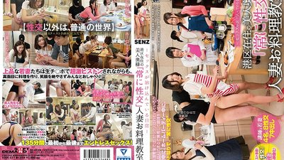 "SDDE-537 Daily Life Mixed With Sex A Beautiful Housewife Who Lives In Minato Ward Is ""Always Fucking"" A Married Woman Cooking Class"