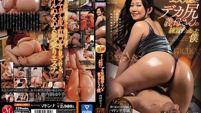 JUY-475 My Big Ass Stepmom Started An Oil Massage Parlor And She Was Using Me As Her Test Subject Yuri Uchida