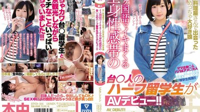 HND-506 We Met This Half-Taiwanese Exchange Student With A Full Body Erogenous Zone At A Taiwanese Restaurant Who Loves Japan And Can Cum In 4 Different Languages And Now She's Making Her AV Debu