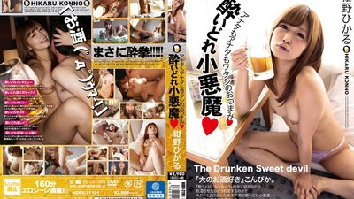 HODV-021101 Drunky little devil ◆ Konno Hikaru Anna and you too have a snack