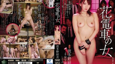 RBD-898 The Lady In The Vagina Strip Show Yui Hatano