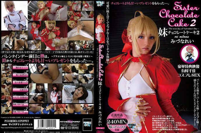 [PPS253] Cosplay Chocolate Cake Pussy Treat