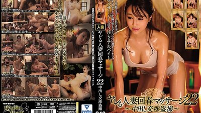 CLUB-515 A Fuckable Married Woman At A Rejuvenating Massage Parlor 22 Peeping On Creampie Negotiations