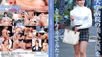 PARATHD-02248 I tried to make the best use of sexual massage for beauty female doctor at university hospital (2)
