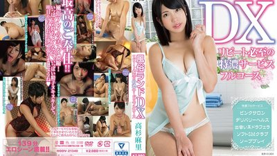 HODV-021340 Sekisei Land DX ~ Repeat Essential Special Course Full Course ~ Mari Takasugi