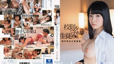 MUM-326 Students Who Couldn't Obey School Rules An Outrageous 3 Way Interview Kotori Morino