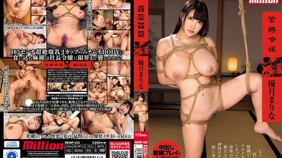 MKMP-252 Bondage Daughter Marina Yuzuki