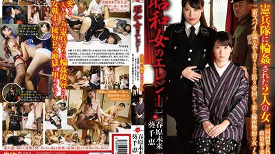 HBAD-403 Elegy Of A Showa Woman 2 Ladies Gang Bang Fucked By The Military Police A Secret Policewoman From The Third Empire Who Was Accused Of Being A Double Spy And A Politician's Wife Who Oppos