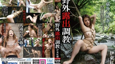 BDA-078 Outdoor Exhibitionist Training. Kuran Ito