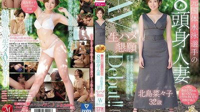 JUY-705 A Well-Proportioned Married Woman And Former National Athletic Meet Swimmer, Nanako Kitajima, 32 Years Old, Wants Bareback Sex. This Is Her Porn Debut!! Nanako Kitajima