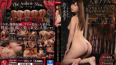 JUY-384 Married Woman Anal Slave Fair Aki Sasaki