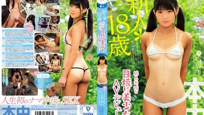 HND-604 Fresh Face *18 Years Old. An Innocent, Tanned Beauty From A Tropical Island With Hardly Any Knowledge Of Sex Makes Her Porn Debut. Kurumi
