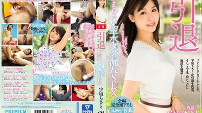 PRED-037 Retirement Unstoppable Dripping And Flooding Sex Chisato Ugaki