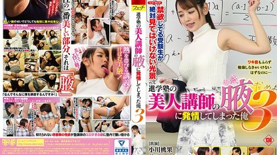 FSET-742 I Got Hot And Horny For The Armpit Of My Beautiful Cram School Teacher 3