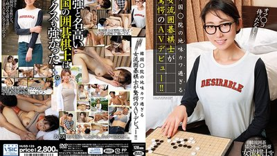 HUSR-125 It's Now Or Never For Pussy! A Korean Plain Jane Shogi Player Makes Her Spectacular AV Debut!!