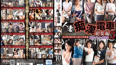 IROX-004 Married Women On The Molester Train 3. 10 Titles, 4 Hours