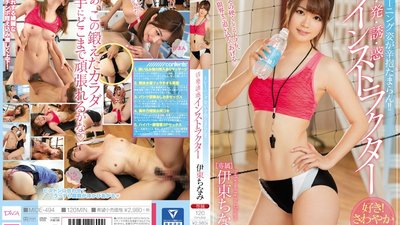 MIDE-494 I Just Can't Stop Watching Her Train!! A Hot And Horny Instructor Chinami Ito