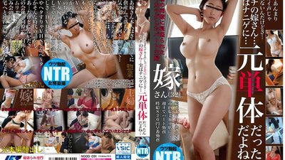 NGOD-091 I Don't Want To Be Crass, But My Wife.. She Used To Be, Well... Pretty Easy... Hotaru Mori