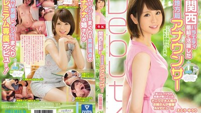 PRED-033 A Local TV Announcer From A Kansai Variety Show Is Making Her AV Debut! Yuri Eto