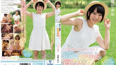 KAWD-860 Excavation in rural areas! Shaved masturbation twelve times a day Highly educated Shaved Shirt Nobuto Girls wanted to have sex and tapped themselves! One-time kawaii * appearance! Ali AV rele