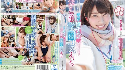STAR-850 Masami Ichikawa Romantic Lovey Dovey Thrills Of Youth And Daydream School Cosplay Sex Fantasies