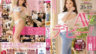 JUY-317 First shot genuine married woman AV appearance document A beautiful receptionist of a certain major company Suzuki Mika AV debut on the last day of 20's! !