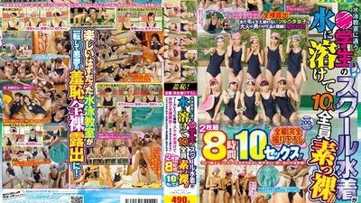 SVDVD-442 Now All Ten Girls Are Naked! The Moment They Enter The Pool, Their Swimsuits Start Melting...Their Clean And Naked Bodies Are Completely Exposed To The Men At The Pool! 10 Sex Sessions In 8
