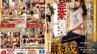 JUY-328 Frustration Wife's daily full clothing temptation Sasaki Aki
