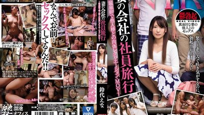 MEYD-316 My Wife Went On A Company Trip Ena Suzushiro A Recreational Trip With Some Other Men's Cocks At A Hot Springs Inn
