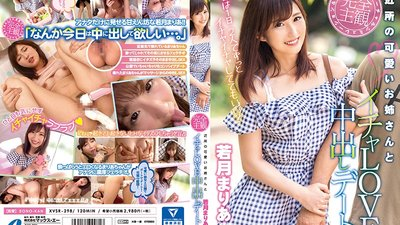 XVSR-298 A Lovey Dovey Creampie Date With The Cute Neighborhood Elder Sister Mari Wakatsuki