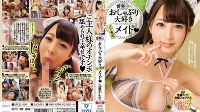 MIDE-484 I Have The World's Best Dick Sucker As My Own Personal Maid Kanna Kokonoe