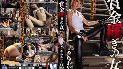SHKD-762 Female Bounty Hunter Airi Kijima
