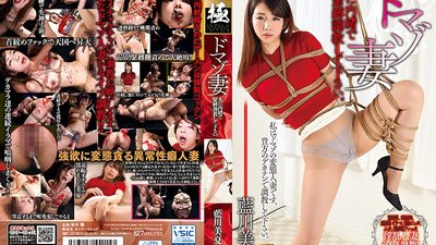 ZEAA-033 Please do tight bondage with Domuso's wife husband secretly. Miyuki Aikawa