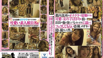 CLUB-426 This Video Chronicles An Incident At A Masturbation Club Where The Culprit Targeted The Innocent And Cute Girls And Seduced Them Secretly To Give Him A Blowjob And Secretly Recorded Everythin