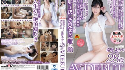 SDNM-126 This Horny Female Doctor Has Daydream Fantasies While Observing Other Men's Cocks Akari Tono, Age 28 Her AV Debut