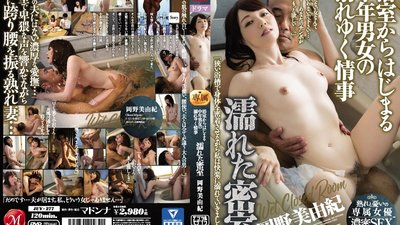 JUY-277 A Middle Aged Couple's Love Affair That Starts In The Bathtub The Wet And Wild Room Miyuki Okano