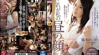 JUY-274 This Is My Identity In The Afternoon Reika Hashimoto Exclusive Video #3 Her First Drama!! <<Filth>> The Beautiful Face Of A Housewife In The Afternoon!!