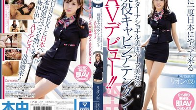 HND-432 This Real Life Half Japanese Beautiful International Cabin Attendant With Beautiful Legs Who Cums Only Once A Month To Japan Is Making Her AV Debut!!