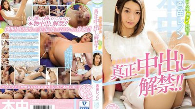 HND-433 Lifting the Ban on an Authentic Beautiful Girl Creampie!! with Renon Kanae