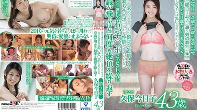 SDNM-124 A Beautiful Lady We Met In Kamakura, Smiling Sweetly As The Fragrant Winds Blew A Summer For Women Begins, Once Again Kyoko Kubo, Age 43 Chapter 2 She's Getting Fucked By A Hard Cock You