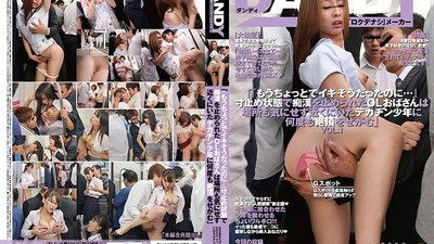 "DANDY-571 ""I Was Almost About To Cum..."" When The Pull Out Molester Kept Teasing This Middle Aged Office Lady, She Became So Hot And Horny That She Started Begging All Of The Big Cock Boys T"