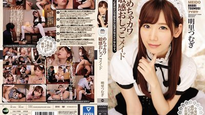 IPX-021 A Totally Cute And Sensual Pissing Maid Tsumugi Is Always Bumbling And Wetting Yourself Because She's A Ditzy Dumb Maid Tsumugi Akari