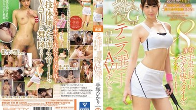 EBOD-601 Nine Years Competing! Two National Championships! Runner-Up at State Championship! 8 Heads High Slender G-Cup with Legs That Go Forever, Model-level Stylish Tennis Star Hikari Tezuka Makes He