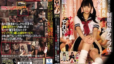 CLUB-416 At A Famous Uniform Watching Club In Akihabara We Called For The Top 3 Beautiful Girl Babes In Uniform To A Private Room And Used Our Picking Up Girls Tricks To Seduce Them And See If We Can