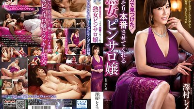 IGA-001 I found it in the district! Milf Pinzalo lady Sawamura Reiko who makes me secretly perform